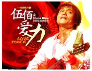羅大佑2004巡迴演唱會