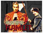 爆笑音樂劇 哈姆雷特