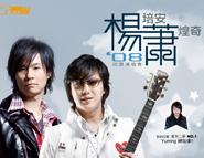 蕭煌奇and楊培安2008演唱會