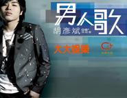 胡彥斌2008男人歌演唱會