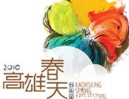 高雄市文化局春天藝術節【與春天有約 台語巨星演唱會】