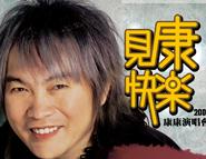 見康快樂_康康2007 演唱會