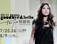 戲谷2008蔡健雅Goodbye&Hello亞洲巡迴y演唱會